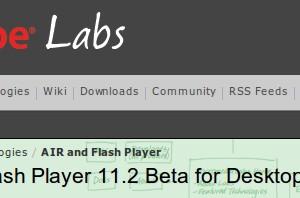 Adobe、Flash Player 11.2 ベータ2版をリリース