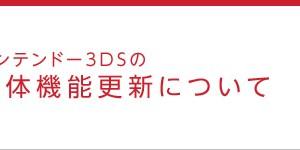 任天堂、「ニンテンドー3DS システムアップデート 4.1.0-8J」配信開始