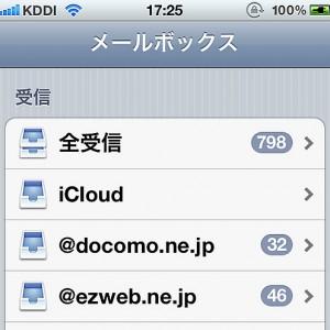 プラス210円でiモードメールがiPhoneで送受信が可能になる「imoten」