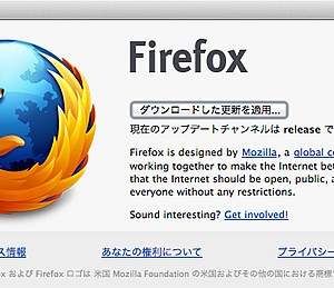 Mozilla Firefox 13.0.1リリース