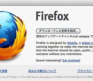 Mozilla Firefox 15.0リリース