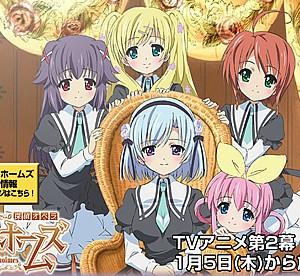 本日(2012/01/05)開始のアニメ7本