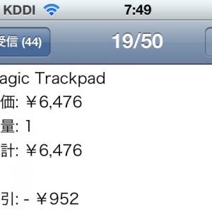 2012年のアップルストア初売りでBuy nowした「Magic Trackpad」レビュー