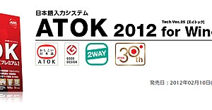 ジャストシステムの「ATOK 2012 for Windows」はパスしてATOK Passportに移行しようか迷う