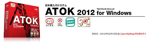 ATOK 2012