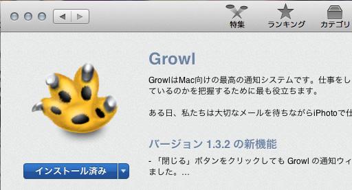 Growl 1.3.2