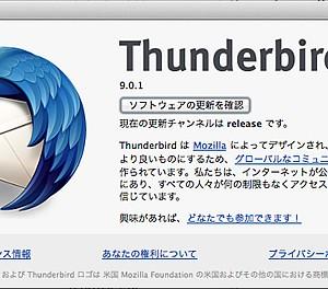 Mozilla「Thunderbird 15」ベータ版を公開、チャット機能を内蔵