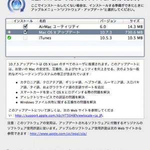 アップル、Mac OS X 10.7.3アップデート配信開始