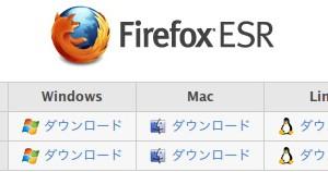Mozilla、法人ユーザー向け「Firefox ESR 10」リリース