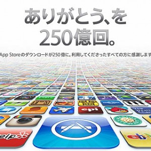 アップル、App Storeの総ダウンロード数が250億を突破と発表