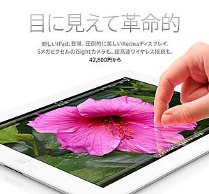 アップル、第3世代「iPad」の販売台数が300万台を突破したことを発表