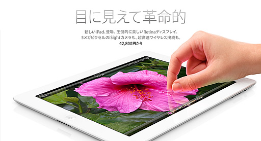 アップル、iPad Wi-Fi+4Gモデルの名称を「iPad Wi-Fi+Cellularモデル」に変更