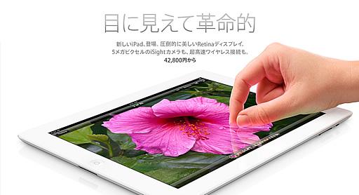 第3世代iPad