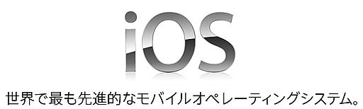 アップル「iOS 5.1.1 for iPhone/iPod touch/iPad」リリース、Safariの脆弱性を修正