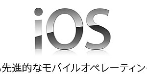 アップル、「iOS 6.1.2 for iPhone/iPod touch/iPad」をリリース