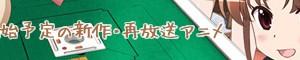 放送開始日時順「2012年4月開始予定の新作・再放送アニメ59本」まとめ