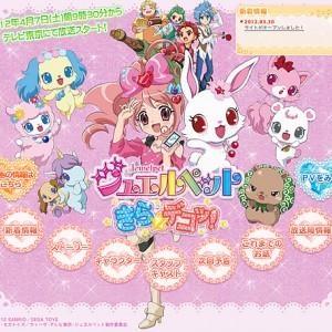 本日(2012/04/07)開始のアニメ11本