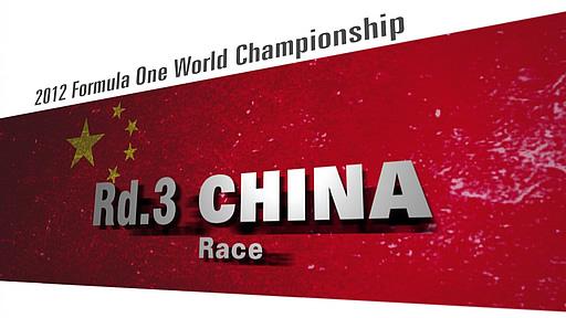 2012年F1グランプリ 第3ラウンド「中国」