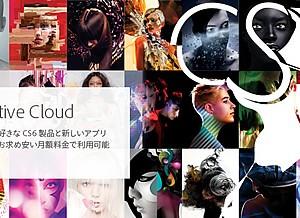 Adobe、Creative Suite 6を2012年5月11日発売へ