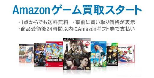 Amazon、ゲーム買い取りサービスを開始