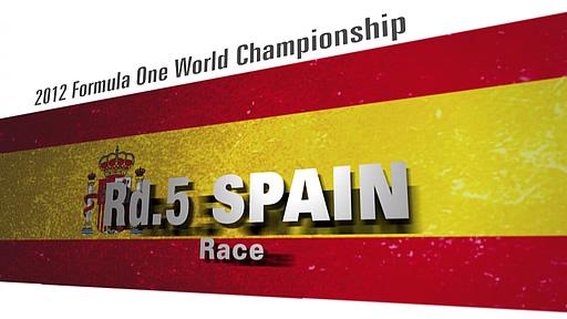 2012年F1グランプリ 第5ラウンド「スペイン」