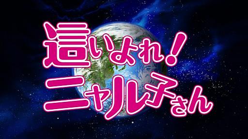 這いよれ!ニャル子さん 第11話「星から訪れた迷い子」に登場する懐かしのゲームコントローラ
