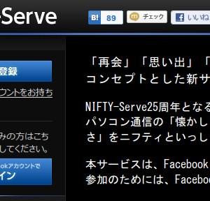 ニフティ、期間限定で「NIFTY-Serve」を復活