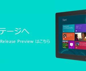 マイクロソフト、Windows 8の製品候補版をリリース