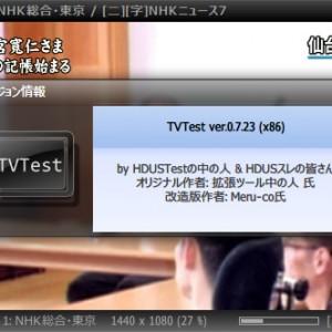 TVTestがフリーズする原因は「グラフィックボードのドライバ」と「デコーダー」にあり