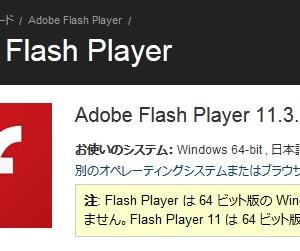 Firefoxがクラッシュする不具合を修正した「Adobe Flash Player 11.3.300.262」リリース