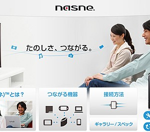 ソニーがBS/CS対応レコーダ「nasne」の発売を延期、HDDの全数検査のため