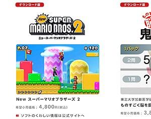 任天堂、パッケージ版3DSソフトのダウンロード販売を2012年7月28日午前9時に開始