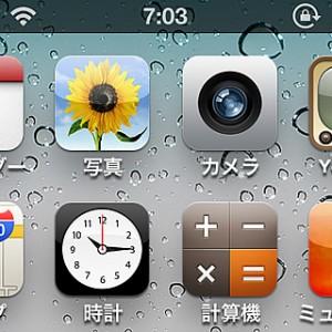 アップル、iOS 6で「YouTube」アプリを削除へ