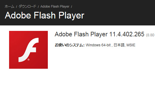 Adobe Flash Player 11.4 リリース