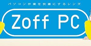 青色光をカットする「Zoff PC」メガネに遠近両用レンズが登場、2012年9月8日発売