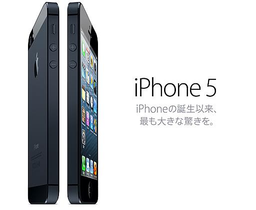 アップル「iPhone 5」を発表、ディスプレイは4インチへ
