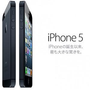 アップル、iPhone 5の予約数が24時間で200万件を突破したことを発表