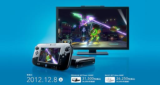 任天堂「Wii U」の価格を発表、国内発売は2012年12月8日に