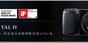 コンデジ「GR DIGITAL IV」用に「Eye-Fi Pro X2 8GB」を購入