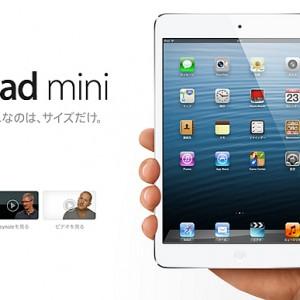 アップル「第4世代 iPad」・「iPad mini」を発表、KDDIからも発売へ