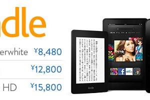 Amazonが電子書籍リーダー「Kindle」を国内発表、日本語書籍5万点からスタート