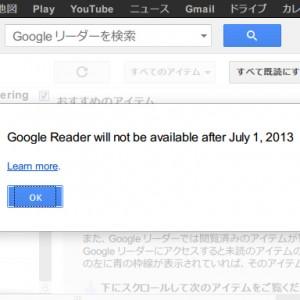 Google Readerが2013年7月1日にサービス終了、代替サービス3選