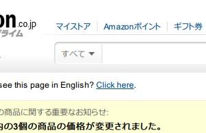 Amazon、2013年3月15日に商品を一斉値上げ