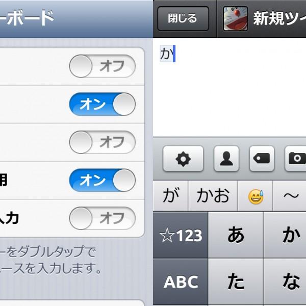 iOS 6でユーザ辞書に登録した単語が変換候補に出てこなくなった時の対処法