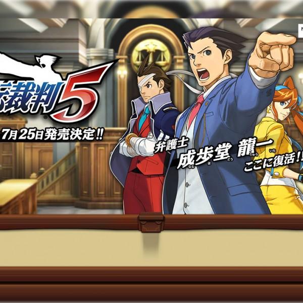 カプコン、逆転裁判5の発売日を2013年7月24日に決定