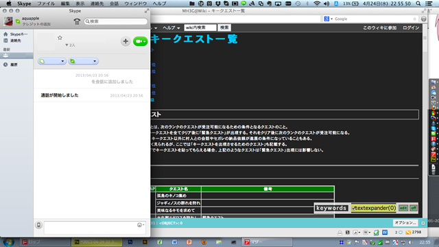 MacBook AirでSkype