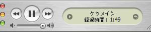 iTunesのフォントをOsakaにセット