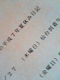 平成7年の日記