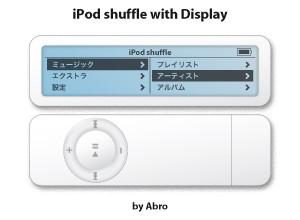 iPod shuffle に液晶搭載
