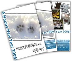 2006年賀状